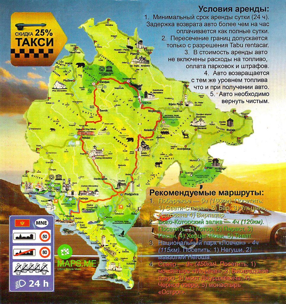 Cartina geografica del Montenegro con un percorso tracciato, escursioni da fre durante le vacanze in Montenegro